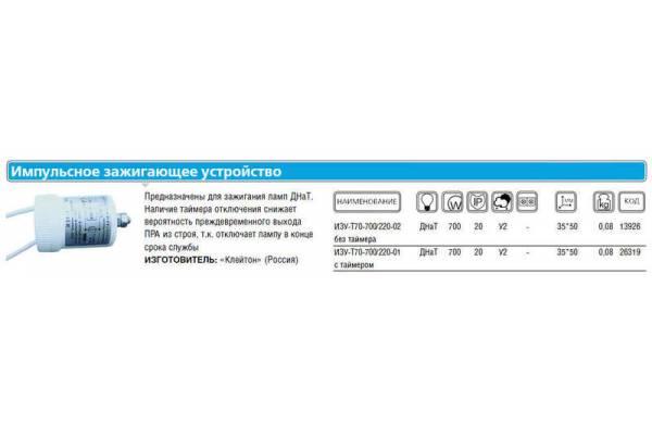 Устройство зажигающее импульс. ИЗУ-Т-70-700/220-02 УХЛ2 без таймера Клейтон НФ-00000124