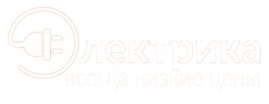 Электрика - магазин электротоваров,электрики и светотехники